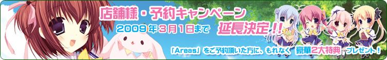 Areas ~Sora ni Utsusu Kimi to no Sekai~