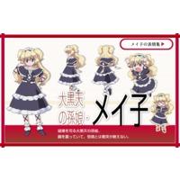 Image of Meiko