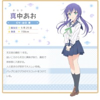 Image of Ao Manaka