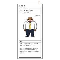 Image of Mitsuoshie