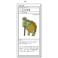 Image of President Turtle
