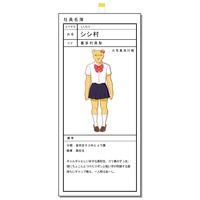 Image of Shishimura