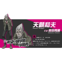 Image of Kazuo Tengan