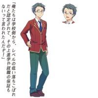 Image of Teruhiko Yukimura