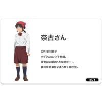 Image of Nago-san
