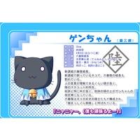 Image of Gen-chan
