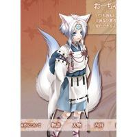 Image of O-chan