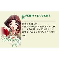 Image of Yoshino Miyamori