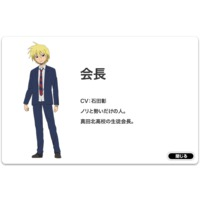 Image of President of the student council