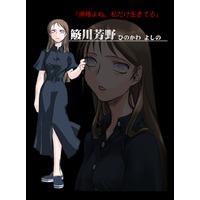 Profile Picture for Yoshino Hinokawa