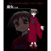 Image of Kurame