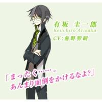 Image of Arisaka Keiichirou