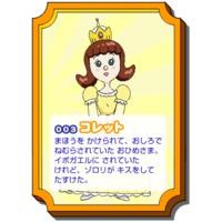 Image of Colette
