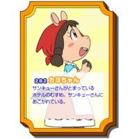Image of Kayo-chan