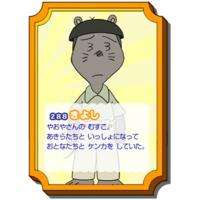 Image of Kiyoshi