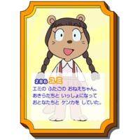 Image of Yumi