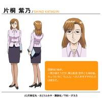 Image of Shino Katagiri