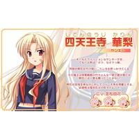 Image of Karin Shitennouji
