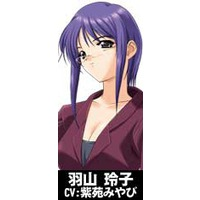 Image of Reiko Haneyama