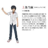 Image of Touma Kamijou