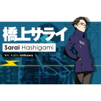 Sarai Hashigami