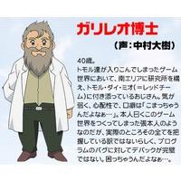 Image of Dr. Galileo