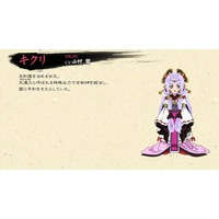 Image of Kikuri