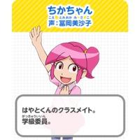 Image of Chika-chan