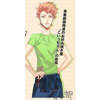 Image of Koisuke Nagisa