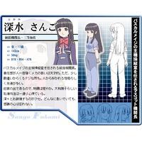 Image of Sango Fukami