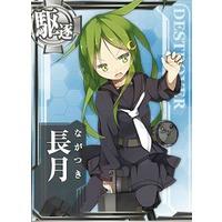 Image of Nagatsuki