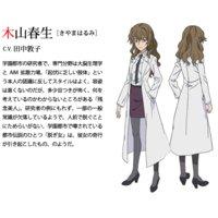 Image of Harumi Kiyama