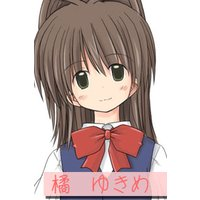 Image of Yukime Tachibana